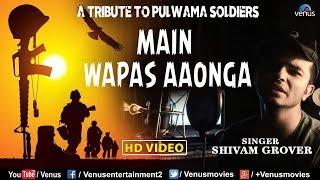 A Tribute To Pulwama Soldiers | Main Wapas Aaunga | Shivam Grover | Border
