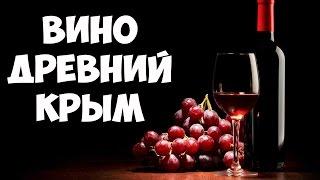 Крымское красное полусладкое вино Древний Крым || Блины со сгущенкой || Как открыть бутылку вина
