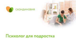 видео Психологическая помощь и консультация психолога