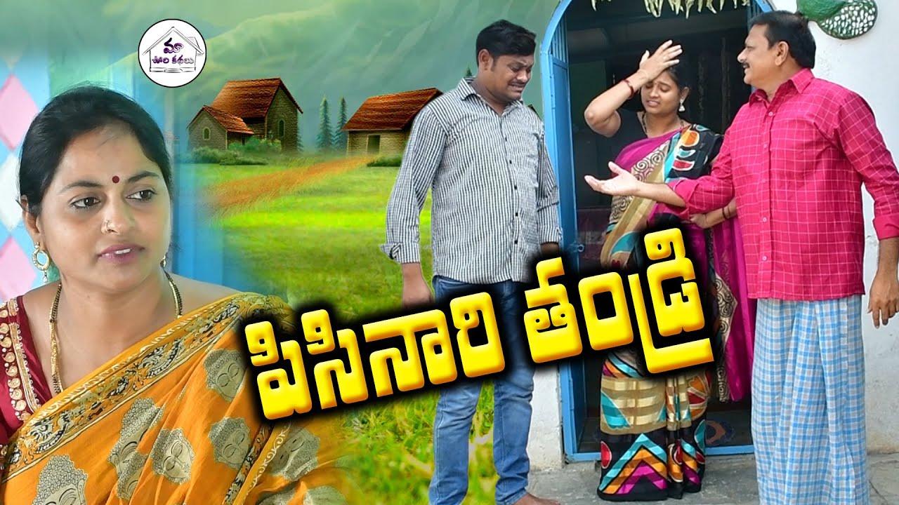 పిసినారి నాన్న | Greedy Father telugu comedy story | village comedy | funny videos | telugu stories