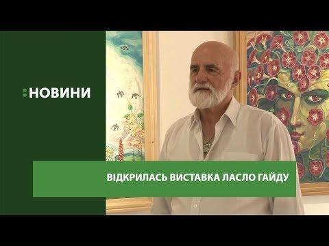 """В галереї """"Ужгород"""" відкрилась персональна виставка Ласло Гайду"""
