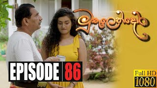 Muthulendora | Episode 86 17th August 2020 Thumbnail