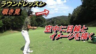 ベストスコアは全員80台のゴルフにハマっている男性ゴルファーとのラウンドレッスン。大地プロも一緒にラウンドしながらの一部アドバイスシーンをご覧下さい☆ #ラウンド ...