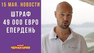 Черногория Новости 15 16 мая Кому 49 тысяч евро штрафа а кому ЕПЕРДЕНЬ