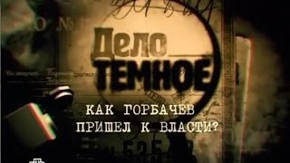 Как Горбачев пришел к власти? (2011)