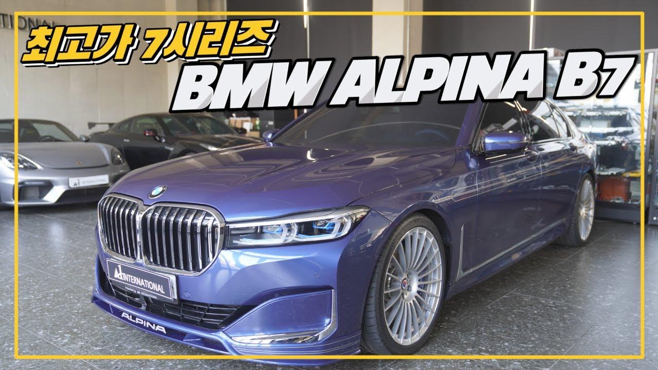 M을 뛰어넘는 7시리즈 - BMW ALPINA B7 리뷰