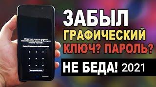 как удалить графический ключ и пароль андроид смартфона  РУШитель