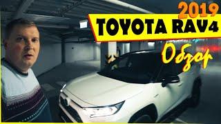 Toyota Rav4 2019 не большой обзор