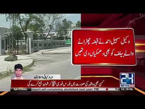 اسلام آباد سیکٹر ای 7 میں مکان پر قبضے کا کیس