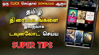 How To Download All  Tamil Movies (HD) | Cyber Tech Tamil