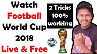 How to watch football world cup 2018 free    football world cup 2018 free mai kese dekhe