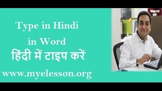 Type in Hindi in MS Word