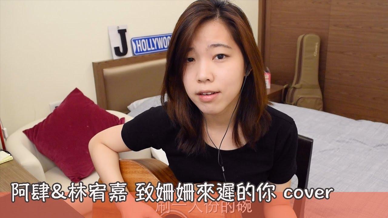 阿肆&林宥嘉- 致姍姍來遲的你 Cover // 小熱唱時間 Janet Wang - YouTube