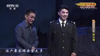 《CCTV空中剧院》 20191204 豫剧现代戏《尧山情》| CCTV戏曲