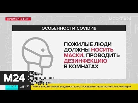 Чем опасен коронавирус и можно ли от него защититься - Москва 24
