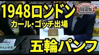 【闘道館】今週の逸品! カール・ゴッチ出場1948年ロンドン五輪公式パンフレット