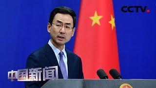 [中国新闻] 中国外交部:祖国永远是广大海外同胞最坚强的后盾 | 新冠肺炎疫情报道