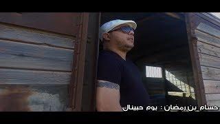 Houssem Ben Romdhane 2017 !! Youm habaynek [ Clip Officeil ]  حسام بن رمضان ـ يوم حبيناك