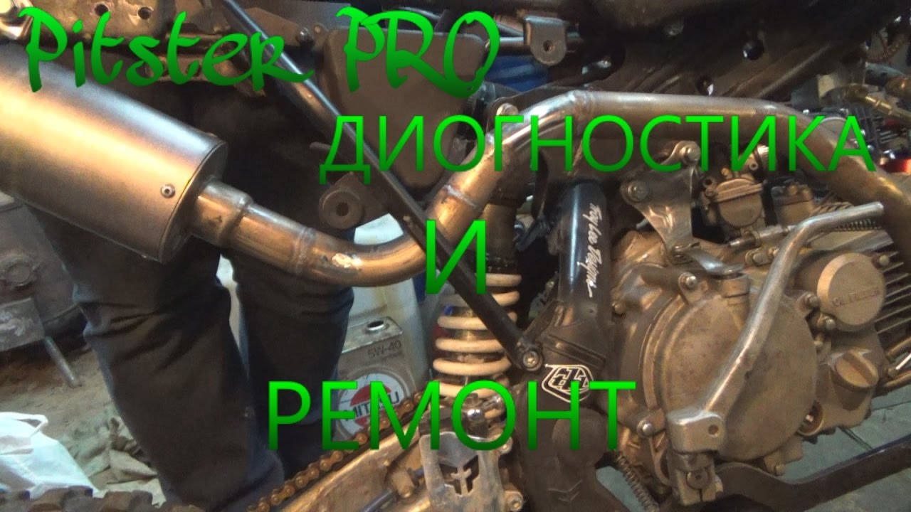 обычная диагностика с настройкой карбюратора вылилась в не дешевый ремонт питбайка Pitster PRO
