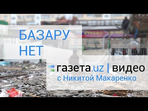 Газета.Видео: Базару Нет