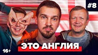 видео: Шмурнов, Кудрявцев, Качанов | Подкаст про английский футбол #8 | Это Англия