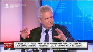 Μαυρογιάννης: Δεν επιβεβαιώνω για διορισμό ΝτιΚάρλο