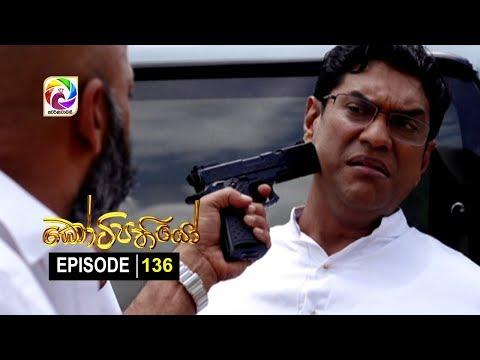 Kotipathiyo Episode 136 කෝටිපතියෝ| සතියේ දිනවල රාත්රී9.00 ට . . .