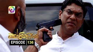 Kotipathiyo Episode 136 කෝටිපතියෝ  | සතියේ දිනවල රාත්රී  9.00 ට . . . Thumbnail