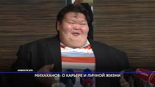 Анатолий Михаханов: о личной жизни и планах на будущее