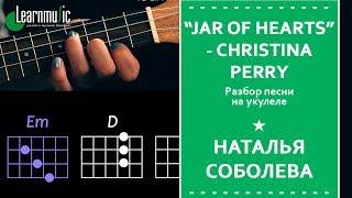 Разбор на укулеле Jar Of Hearts - Christina Perri