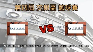 第四屆交銀盃籃球賽 - 冠軍賽 交通銀行香港分行 vs 交銀國際