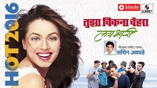 Tuza Chiknna Chehra | New Marathi Song 2016