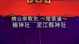 各地に於ける楠公崇敬史のうち、徳川御三家・尾張藩の事跡を取り上げる。 名古屋市錦のビル群の一角に鎮座する泥江縣神社。 この摂社として、大楠公を祀る「楠社」が ...