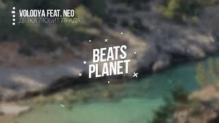 Volodya feat. NEO - Детка любит Прада