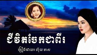 ជីវិតចែកជាពីរ/ Huy Meas/ Lyrics/ HD/ Khmer Oldie Songs