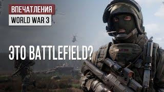 Старая-добрая Battlefield? Впечатления от World War 3