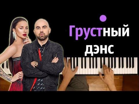 Artik & Asti - Грустный дэнс (x Артем Качер) ● караоке | PIANO_KARAOKE ● ᴴᴰ + НОТЫ & MIDI