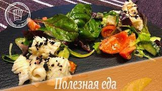 Салат с кальмарами.  Легкий и полезный. Как приготовить кальмары.