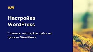 видео Wordpress уроки - Настройка вида отображения записей Вордпресс