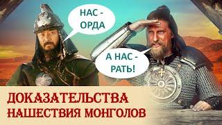 Доказательства монгольского нашествия