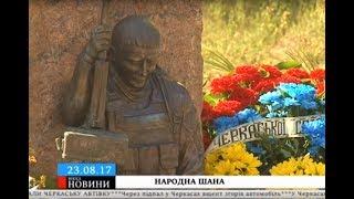 У Черкасах відкрили перший народний пам'ятник загиблим в АТО