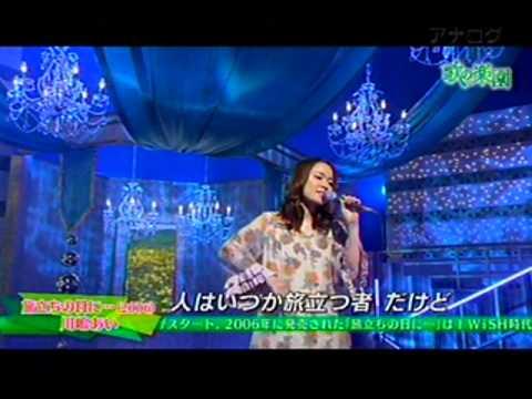 川嶋あい 旅立ちの日に2010-06-06