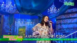 "TV. Ai kawashima sings. The title""On the day of the departure"""
