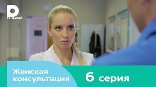 Женская консультация 6
