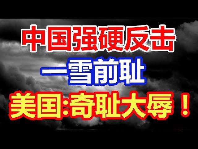 中国强硬反击,一雪前耻,美囯:奇耻大辱!