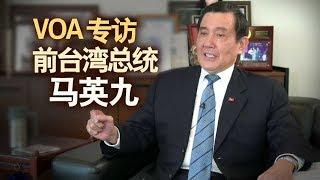 海峡论谈 2019 2 24 专访前台湾总统马英九