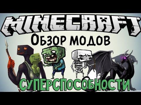 Моды на Майнкрафт (Minecraft)