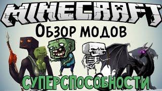- СУПЕРСПОСОБНОСТИ МОБОВ Обзор модов Minecraft 1.7.10