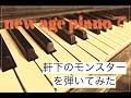 軒下のモンスター 槇原敬之 ピアノで弾いてみた。