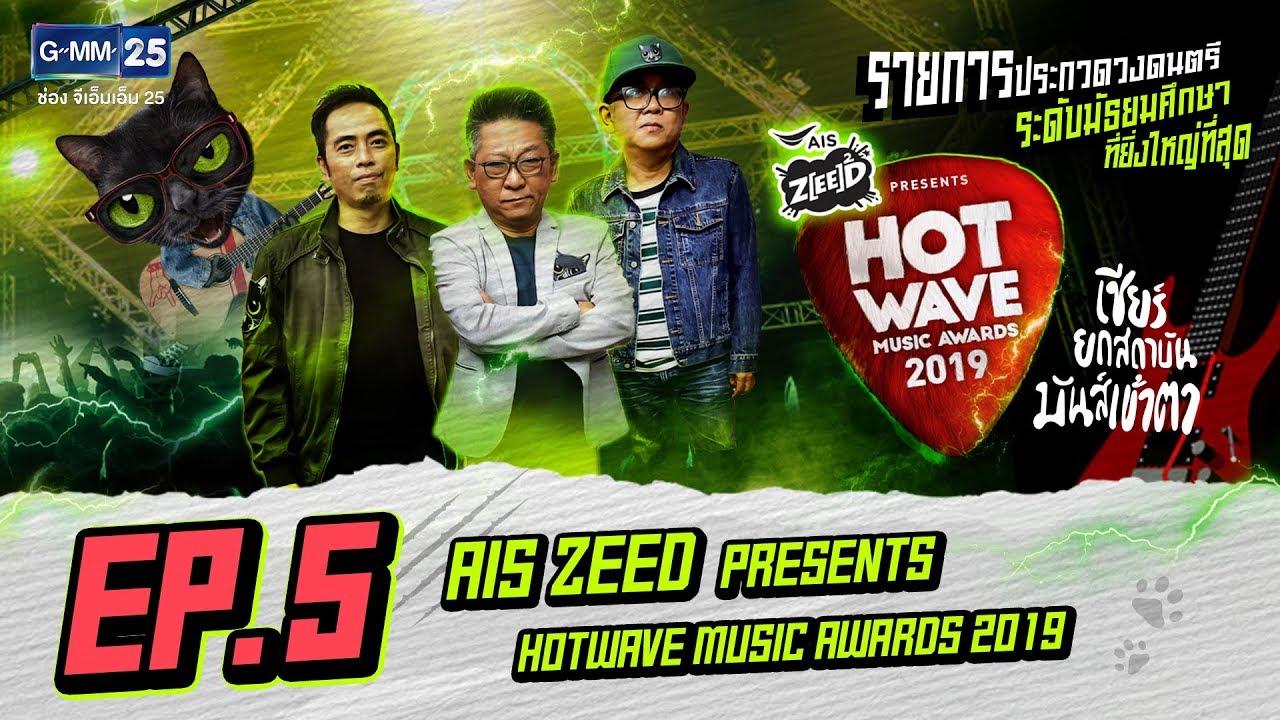 AIS ZEED PRESENTS HOTWAVE MUSIC AWARDS 2019 [EP.5] FULL | วันที่ 29 กันยายน 2562